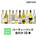 ワイン ワインセット パーティーパック 白だけ10本 BQ9-3 [750ml x 10] 送料無料
