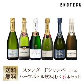 ワイン ワインセット スタンダードシャンパーニュ ハーフボトル飲み比べ6本セット CD3-1 [375ml x 6] 送料無料