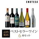 【5/4以降出荷】ワイン ワインセット ベストセラーワイン6本セット EG3-1[750mlx6] 送料無料