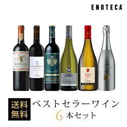 ワインワインセットベストセラーワイン6本セットEG3-1[750mlx6]送料無料赤白ミックス