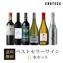 ワイン ワインセット ベストセラーワイン6本セット EG2-1 [750ml x 6] 送料無料 赤白泡