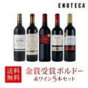 ワイン ワインセット 金賞受賞ボルドー赤ワイン5本セット GM3-1 [750ml x 5] 送料無料