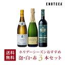 ワイン ワインセット ホリデーシーズンおすすめ泡・白・赤3本セット HL12-1 [750ml x 3] 送料無料