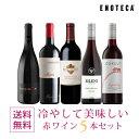 ワイン ワインセット 冷やして美味しい赤ワイン5本セット HO6-1 [750ml x 5] 送料無料