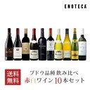 ワイン ワインセット ブドウ品種飲み比べ赤白ワイン10本セット HR1-1[750ml x 10]