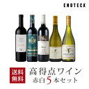 ワイン ワインセット 高得点ワイン赤白5本セット HS11-1 [750ml x 5] 送料無料