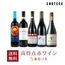 ワイン ワインセット 高得点赤ワイン5本セット HS2-1 [750ml x 5] 送料無料