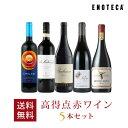ワイン ワインセット 高得点赤ワイン5本セット HS2-2 [750ml x 5] 送料無料