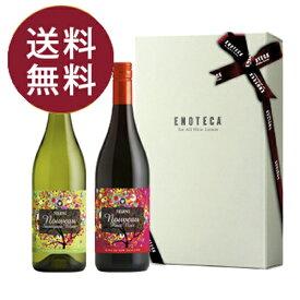 【送料・紙箱込み・説明付き】シレーニ・ヌーヴォーギフトセット(ニュージーランド) ID7-1 ワイン プレゼント