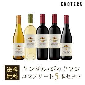 ワイン ワインセット ケンダル・ジャクソンコンプリート5本セット KJ10-1[750ml x 5] 送料無料