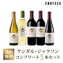 ワイン ワインセット ケンダル・ジャクソンコンプリート5本セット KJ4-1[750ml x 5] 送料無料