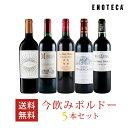 ワイン ワインセット 今飲みボルドー5本セット MB1-2 [750ml x 5] 送料無料