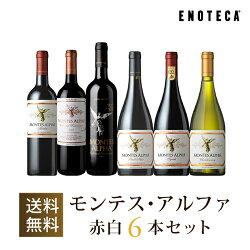 ワインワインセット100%モンテス6本セットMM6-1[750mlx6]送料無料