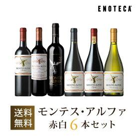 ワイン ワインセット モンテス・アルファ赤白6本セット MM10-1 [750ml x 6] 送料無料