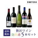 ワイン ワインセット この夏のイチオシ!贅沢ワイン泡白赤5本セット NY7-1 [750ml x 5] 送料無料