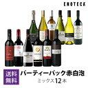 当店売れ筋No.1ワインセット!ENOTECA パーティーパック(赤・白・泡計12本) PP1-1 グルメ大賞2018「ワインセット」部…