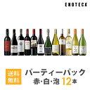 【必ず普通便をお選びください】ワインセット ENOTECA パーティーパック(赤 白 泡 ワイン12本) PP10-2 グルメ大賞2018「ワインセット…