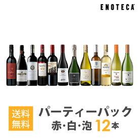 【必ず普通便をお選びください】ワインセット ENOTECA パーティーパック(赤 白 泡 ワイン12本) PP10-1 グルメ大賞2018「ワインセット」部門受賞! ミックス MIX 飲み比べセット