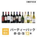 【11/28以降出荷】【必ず普通便をお選びください】ワインセット ENOTECA パーティーパック(赤 白 泡 ワイン12本) PP11…