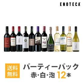 【11/28以降出荷】【必ず普通便をお選びください】ワインセット ENOTECA パーティーパック(赤 白 泡 ワイン12本) PP11-1 グルメ大賞2018「ワインセット」部門受賞! ミックス MIX 飲み比べセット