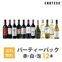 【必ず普通便をお選びください】ワインセット ENOTECA パーティーパック(赤 白 泡 ワイン12本) PP11-2 グルメ大賞201…