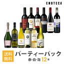 ワインセット ENOTECA パーティーパック(赤 白 泡 ワイン12本) PP2-2 グルメ大賞2018「ワインセット」部門受賞! ミックス MIX 飲み比…