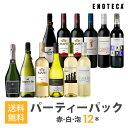 【4/30以降出荷】ワインセット ENOTECA パーティーパック(赤 白 泡 ワイン12本) PP4-4 グルメ大賞2018「ワインセット」部門受賞! ミ…