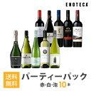 【6/20以降出荷】ワインセット ENOTECA パーティーパック(赤 白 泡 ワイン10本) PP6-3 グルメ大賞2018「ワインセット」部門受賞! ミ…