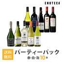 ワインセット ENOTECA パーティーパック(赤 白 泡 ワイン10本) PP6-5 グルメ大賞2018「ワインセット」部門受賞! ミックス MIX 飲み比…