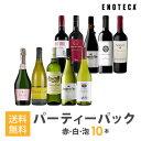 ワインセット ENOTECA パーティーパック(赤 白 泡 ワイン10本) PP7-2 グルメ大賞2018「ワインセット」部門受賞! ミ…
