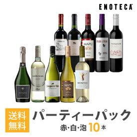ワインセット ENOTECA パーティーパック(赤 白 泡 ワイン10本) PP7-3 グルメ大賞2018「ワインセット」部門受賞! ミックス MIX 飲み比べセット