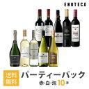 ワインセット ENOTECA パーティーパック(赤 白 泡 ワイン10本) PP7-4 グルメ大賞2018「ワインセット」部門受賞! ミックス MIX 飲み比…