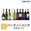 ワインセット ENOTECA パーティーパック(赤 白 泡 ワイン10本) PP8-1 グルメ大賞2018「ワインセット」部門受賞! ミックス MIX 飲み比…