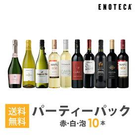 ワインセット ENOTECA パーティーパック(赤 白 泡 ワイン10本) PP8-3 グルメ大賞2018「ワインセット」部門受賞! ミックス MIX 飲み比べセット