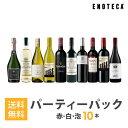 ワインセット ENOTECA パーティーパック(赤 白 泡 ワイン10本) PP9-1 グルメ大賞2018「ワインセット」部門受賞! ミックス MIX 飲み比…