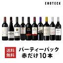 ワイン ワインセット パーティーパック 赤だけ10本 RA6-1 [750ml x 10] 送料無料