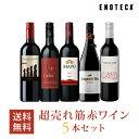 ワイン ワインセット エノテカ厳選!超売れ筋赤ワイン5本セット RC1-1 [750ml x 5] 送料無料