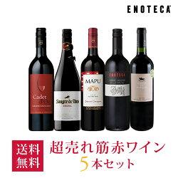 ワインワインセットエノテカ厳選!超売れ筋赤ワイン5本セットRC9-1[750mlx5]送料無料