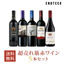 ワイン エノテカ ワインセット エノテカ厳選!超売れ筋赤ワイン 5本 セット RC2-1 [750ml x 5] 送料無料