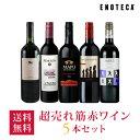 ワイン ワインセット エノテカ厳選!超売れ筋赤ワイン5本セット RC5-3 [750ml x 5] 送料無料