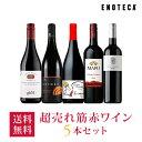 【6/2以降出荷】ワイン ワインセット エノテカ厳選!超売れ筋赤ワイン5本セット RC6-1 [750ml x 5] 送料無料
