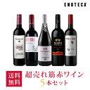 ワイン ワインセット エノテカ厳選!超売れ筋赤ワイン5本セット RC6-2 [750ml x 5] 送料無料