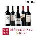 ワイン ワインセット エノテカ厳選!超売れ筋赤ワイン5本セット RC6-3 [750ml x 5] 送料無料
