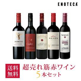 ワイン ワインセット エノテカ厳選!超売れ筋赤ワイン5本セット RC9-1 [750ml x 5] 送料無料