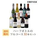 ワイン ワインセット ハーフボトルのフルコース10本セット RD1-1 [375ml x 10] 送料無料