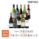 ワイン ワインセット ハーフボトルのフルコース10本セット RD9-1 [375ml x 10] 送料無料