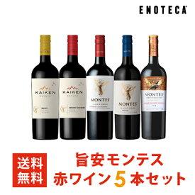 ワイン ワインセット 旨安モンテス赤ワイン5本セット RM10-2 [750ml x 5] 送料無料