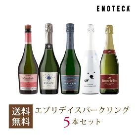 ワイン ワインセット エブリデイスパークリング5本セット RU11-1 [750ml×5] 送料無料