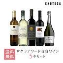 サクラアワード受賞ワイン5本セット SA2-1 [750ml x 5] 送料無料