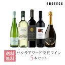 ワイン ワインセット サクラアワード受賞ワイン5本セット SA2-2 [750ml x 5] 送料無料